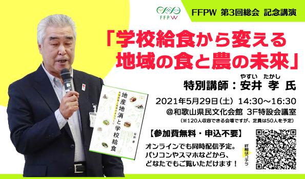 2021.5.29(土)FFPW 第3回総会 記念講演のおしらせ